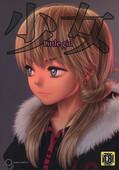 Mieow Rustle Little Girl 1 + 2 + 3 + 4 + 5 + 6 + 7 + 8 English Hentai Manga Doujinshi Incest