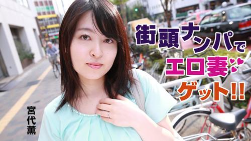 HEYZO-0744 宮代薫 – 街頭ナンでエロ妻ット!!